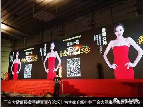 桂林三金大健康首次资源签约发布会于深圳成功举办