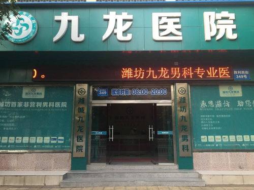 潍坊九龙医院怎么样,星级服务平价收费为您健康保驾护航