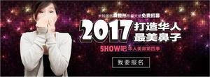 米扬丽格Show吧,华人美鼻大赛第四季10月14日开启