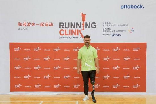 奥托博克携残奥大使波波夫进校园旨在推动中国残奥运动发展