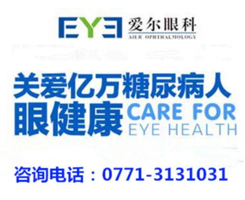 糖网病怎么治疗好,南宁爱尔眼科专家告诉您