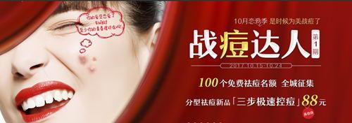 宁波美莱征集100个免费祛痘名额体验新型祛痘还你似水青春