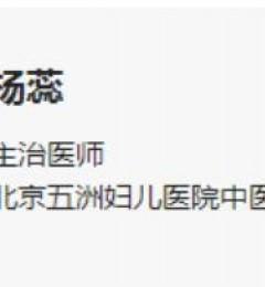 """五洲中医专家杨蕊大夫聊""""多囊"""":好孕没有那么""""难""""!"""