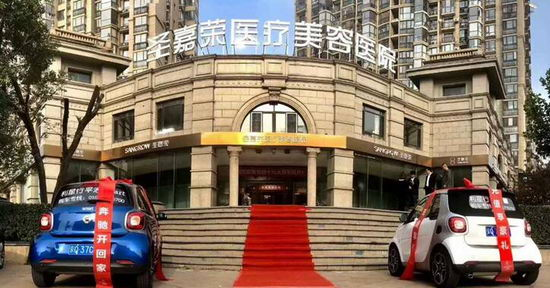 北京圣嘉荣医疗美容医院(原北京基础美)品牌升级庆典圆满举行