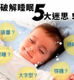 睡得好的秘诀 首先要纠正错误的观念