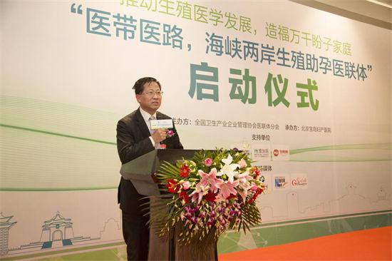 海峡两岸生殖助孕医联体在京启动