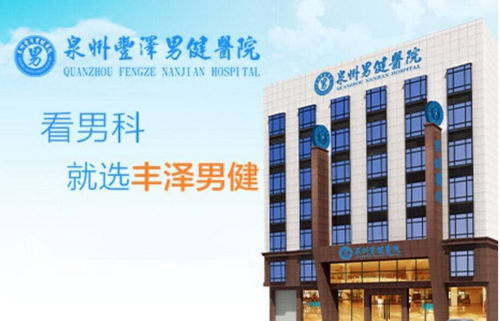 泉州丰泽男健医院【真相】人性化服务获患者一致认可