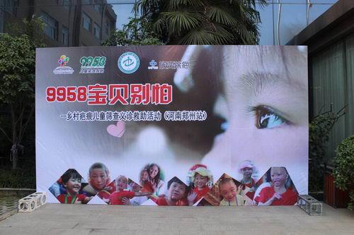 9958疤痕儿童义诊在豫启动,50名贫困疤痕儿童获欣奕除疤免费救助