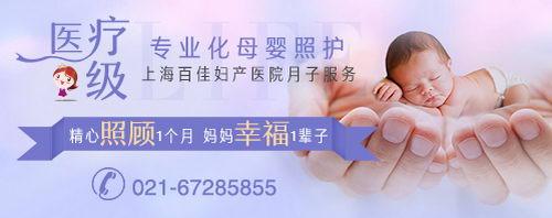 上海哪家月子会所口碑好,百佳妇产为您提供医疗级月子服务