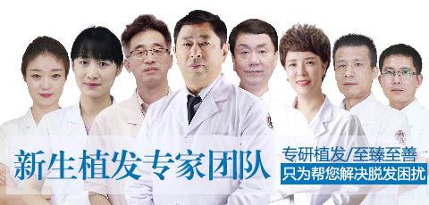 植发医院哪家好?合肥新生植发专家行业揭秘