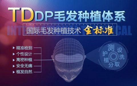 上海新生植发医院揭秘如何辨别好的植发医院