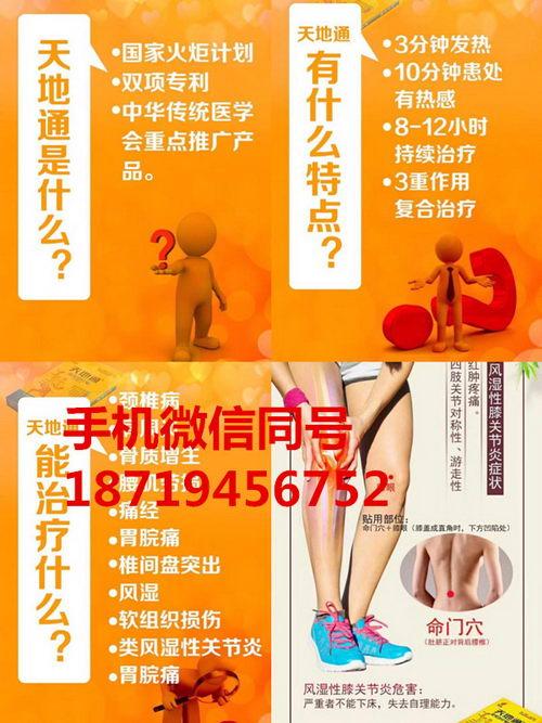 骨质增生,肩周炎,颈椎病用天地通熨烫治疗贴可以改善吗?