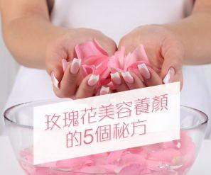 玫瑰花美容养颜的5个绝佳方法 一般人不知道