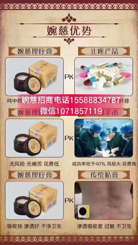 婉慈理疗膏的作用原理是什么?多少钱一盒?如何代理加盟?