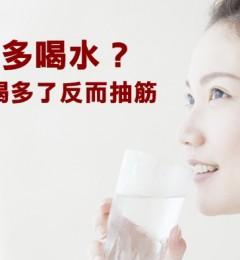 没事不要总喝水 喝多了可引发水中毒