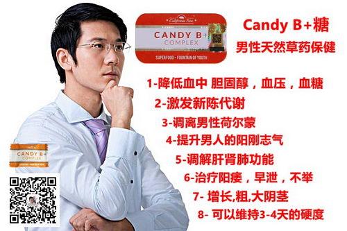 CANDY B(B糖)功效是不是骗局?真的可以改善早泄吗?在线咨询