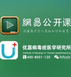 南京优嘉病毒疣医学研究所网易公开课上线