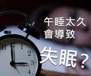 午睡太久晚上极易失眠 是神经虚弱的表现吗?
