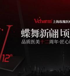 【全国眼鼻整形大会】上海玫瑰与行业专业医师共同聚焦眼鼻