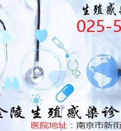 南京什么医院治疗尖锐湿疣是最有效的