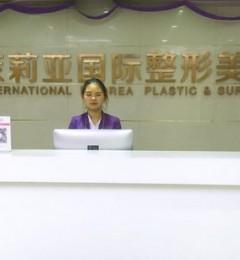 郑州茉莉亚国际整形美容医院诚信品质打造诚信医疗