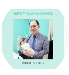 泰国全球生殖中心第三代试管婴儿助好孕