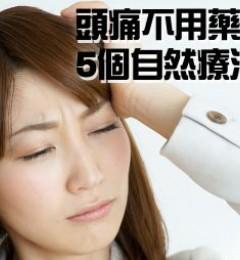 缓解头痛不吃药 这些方法简单又有效