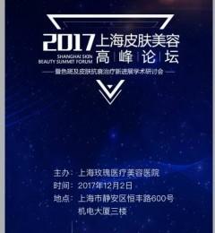 2017皮肤美容高峰论坛Vcharm玫瑰实力承办
