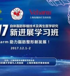 上海玫瑰医疗美容医院手术演示教学直播