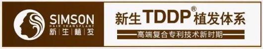 国际专家全国巡诊,爱意满城,成都新生植发17周年庆盛大开幕!