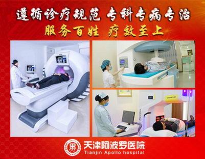 天津阿波罗医院好吗 收费正规合理分型对症治疗早泄