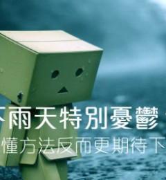 下雨天为何特别容易使人心情忧郁
