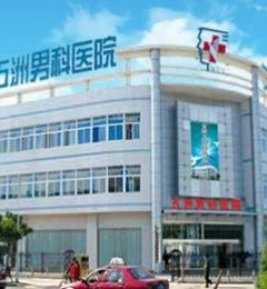 蚌埠五洲男科医院怎么样 专业诊疗公益为民