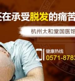 杭州太和堂中医脱发治疗中心看病如何?百年老医馆治脱发有一手