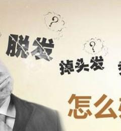 杭州太和堂国医馆脱发治疗中心技术?头发又多又黑不再是奢望