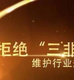 """北京圣嘉荣医疗美容医院正品宣讲,抵制""""三非""""整形乱象!"""