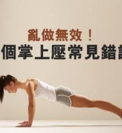 锻炼厚实胸肌 掌上压是不二法门