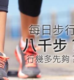 每日八千步 体重控制强化心血管