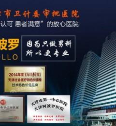 天津阿波罗医院怎样 与一中心建立合作规范男科诊疗工作