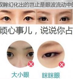 沈阳百嘉丽做完双眼皮术后效果如何?
