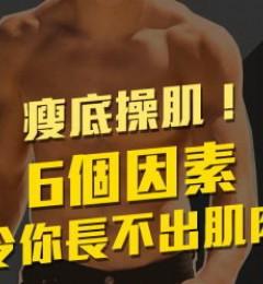 辛苦练出来的肌肉 如果让其不消失?