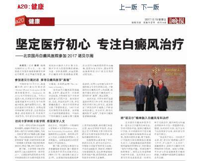 法制晚报:北京国丹白癜风医院参加2017诺贝尔周