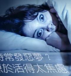女性生活易焦�]是常发恶梦的原因