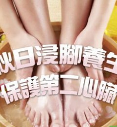 """秋冬季节多泡脚 """"第二心脏""""也需要保健"""