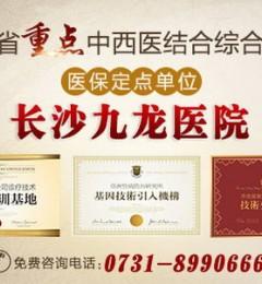 长沙九龙医院专不专业 人文关怀 造福于民