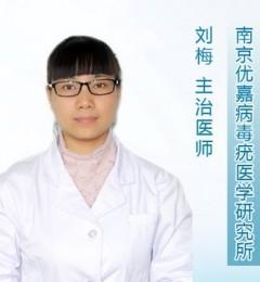 南京优嘉病毒疣医学研究所积极开展性病防治工作