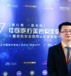 华颜整形成为中国医美首批安全信用认证机构