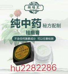 胡培芝祛痘膏的成分是什么?有没有副作用