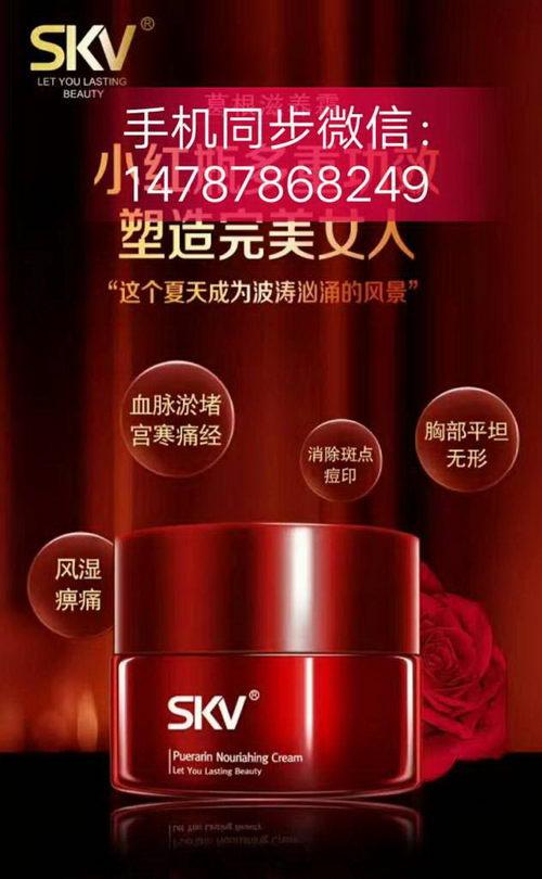 现在哪些丰胸产品比较好用?首选skv小红瓶