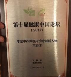 中国网:王家怀获第十届健康中国论坛年度中西医临床诊疗创新人物